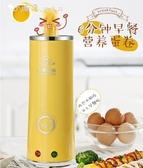 110V伏電壓 家用雞蛋杯蛋捲機煮蛋器迷妳煎蛋器蛋包腸機 小確幸生活館