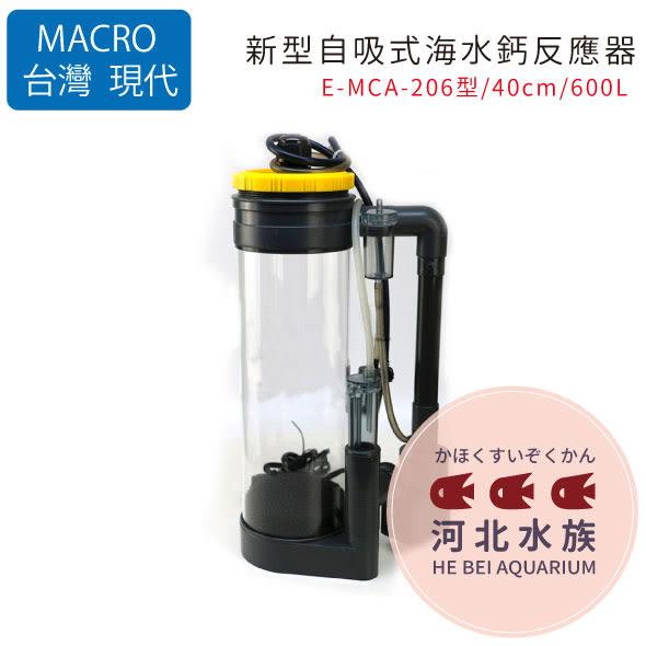 [ 河北水族 ]  台灣 MACRO 現代【 新型海水鈣反應器 E-MCA-206型 自吸式 40cm/600L 】生物鈣石 pH CO2 KH
