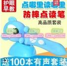【3C】天才少年嬰幼兒童點讀筆早教機0-3-6歲中英語益智玩具學習故事機