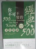 【書寶二手書T7/歷史_GIQ】你不可不知的經典500文化常識_張中延