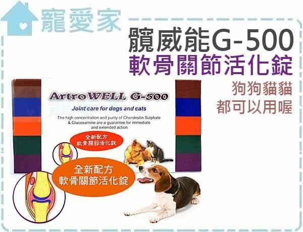 ☆寵愛家☆髖威能G-500軟骨關節活化錠 60錠