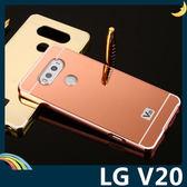 LG V20 H990ds 電鍍邊框+PC鏡面背板 類金屬質感 前後卡扣式 二合一組合款 保護套 手機套 手機殼