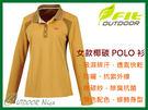 ╭OUTDOOR NICE╮維特FIT 女款吸排抗UV椰碳長袖POLO衫 金色 HS2102 排汗衣 休閒服 運動服 制服