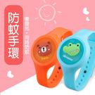 發光防蚊手環 ZF0113【隨機出貨】防蚊手環 防蚊