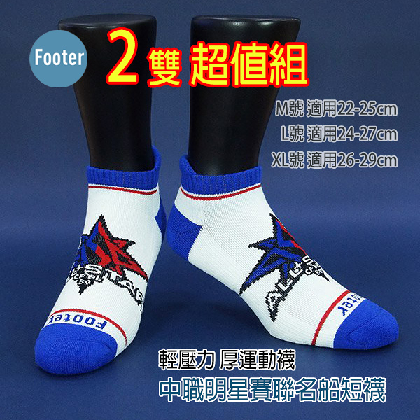 [ Footer] 中職明星賽聯名 輕壓力 除臭 船短襪 B01 M號 L號 XL號 (局部厚) 2雙超值組