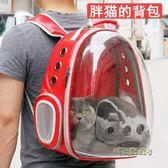 太空艙寵物包貓包透明便攜雙肩書包袋子背包狗狗貓咪裝貓的外出包MBS「時尚彩虹屋」
