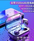 無線藍芽耳機5.0雙耳超小迷你運動跑步開車載微小型入耳塞掛隱形防水超長續航  【快速出貨】