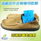 防潮防霉乾燥劑除溼包 高級皮衣 衣物 鞋櫃 防塵袋抗潮濕氣候╭*鞋博士嚴選鞋材