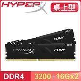 【南紡購物中心】HyperX FURY DDR4 3200 16G*2 桌上型記憶體《黑》(HX432C16FB4K2/32)