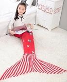 兒童毛毯 創意保暖美人魚四季毛毯睡袋沙發蓋毯兒童針織毯子魚尾巴空調毯【快速出貨八折下殺】