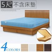 Homelike 麗緻5尺掀床組-雙人掀床 (柚木紋)
