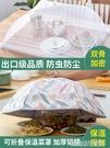 餐桌罩可折疊菜罩防蒼蠅飯菜罩家用保溫菜罩蓋長方形食物罩飯桌罩 【優樂美】