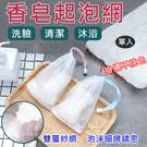 攝彩@香皂起泡網-掛繩不挑色 多用途雙層發泡網 抗菌香皂網袋
