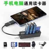 讀卡器USB擴展器轉換器多合一萬能多功能多接口type-c相機