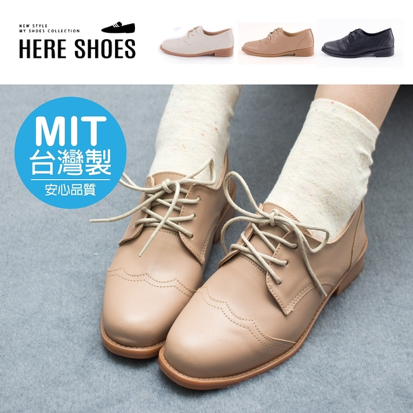 [Here Shoes]MIT台灣製 舒適乳膠鞋墊 4cm牛津鞋 學院風氣質百搭 皮革粗跟綁帶圓頭包鞋 休閒皮鞋-KG3850