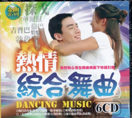 金曲系列 熱情綜合舞曲 6片CD裝 (購潮8)