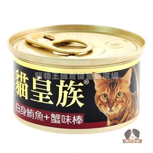 【寵物王國】貓皇族金罐-白身鮪魚+蟹味棒80g