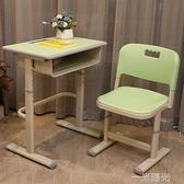 升降調節家用培訓輔導教育機構學校教室台椅學生兒童中小學課桌椅  一米陽光