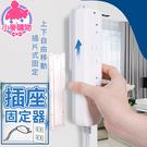 ✿現貨 快速出貨✿【小麥購物】插座固定器...