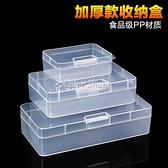 加厚PP收納盒 透明長方形塑料盒子 名片盒小物件整理盒儲物盒 color shop