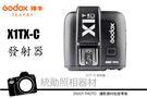 預購  神牛 Godox X1C X1 TX 引閃觸發器 CANON 專用 閃燈 發射器 TTL 開年公司貨
