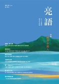 亮語:大小人專屬的語文生活誌 第29期:特集-鹹淡水超人