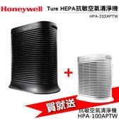 3/22-3/27   加碼各送一片濾網 Honeywell 抗敏系列空氣清淨機HPA-100APTW+202APTW