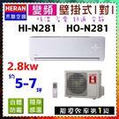 【禾聯冷氣】2.8KW 5~7坪變頻壁掛...