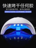 美甲光療機速干美甲燈烘干機器光療led燈甲油膠烘干烤燈