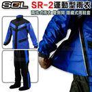 【SOL SR-2 運動型雨衣】SR2 ...