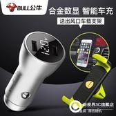 車載充電器 汽車點煙器USB智能快充插頭一拖二多功能手機車充