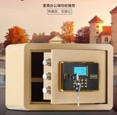 保險櫃 指紋床頭保險櫃家用隱形電子報警保險箱小型衣櫃保管箱存錢盒 莎瓦迪卡