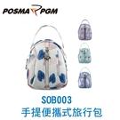 POSMA PGM 手提便攜式旅行包 輕便 防水 葉子 SOB003LEF