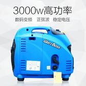 發電機 3kw數碼變頻四衝程汽油發電機220V小型全銅低靜音野營