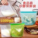 【居美麗】1000ml矽膠保鮮袋 食品級...