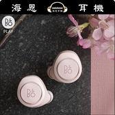 【海恩特價 ing】丹麥 B&O PLAY Beoplay E8 限量版 櫻花粉🌸🌸🌸 無線耳道式耳機 公司貨保固