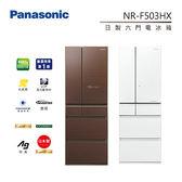 【結帳再折+基本安裝+舊機回收】Panasonic 國際牌 501公升 日製六門電冰箱 NR-F503HX F503HX 公司貨