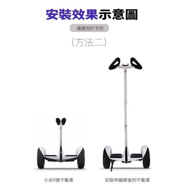 小米mini平衡車二合一手控拉桿 手機支架伸缩加長手拉扶桿 國際版小米9號改裝平衡桿