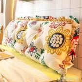 全棉床頭靠墊軟包床上可愛大靠背可拆洗沙發長靠枕靠背墊護腰抱枕 安妮塔小鋪