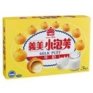 義美小泡芙-牛奶口味171g【愛買】