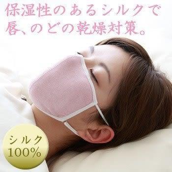 日本原裝進口 alphax 良彩賢暮 蠶絲 睡眠 保濕 口罩 附收納袋
