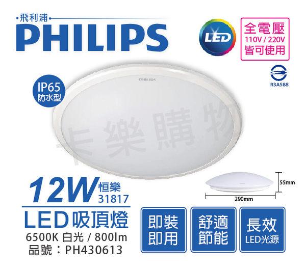 PHILIPS飛利浦 LED 恒樂 恆樂 31817 12W 6500K 白光 全電壓 IP65 戶外吸頂燈  PH430613