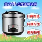 ^聖家^晶工牌六人份厚釜電子鍋 JK-1...