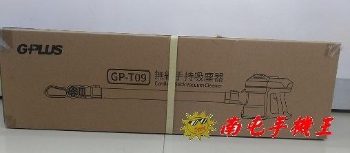 (南屯手機王) GPLUS GP-T09 手持無線吸塵器 免運費宅配到家