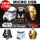 星際大戰 正版授權 Micro USB 2A AC充電器 STARWARS -任選3款$1980