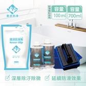 壁虎防滑專業組350ml防滑劑2瓶+海綿包