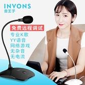 invons 時尚派對筆記本台式電腦麥克風全指向直播游戲語音k歌話筒 初色家居館