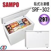 【信源電器】297公升【Sampo聲寶臥式冷凍櫃】SRF-302 / SRF302