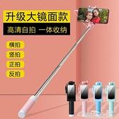 自拍桿自拍桿通用迷你適用于華為vivo小米oppo蘋果手機有線大鏡面 雲朵