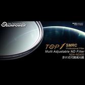 ◎相機專家◎ SUNPOWER TOP1 SMRC ND4-ND400 72mm 超薄可調式減光鏡 湧蓮公司貨